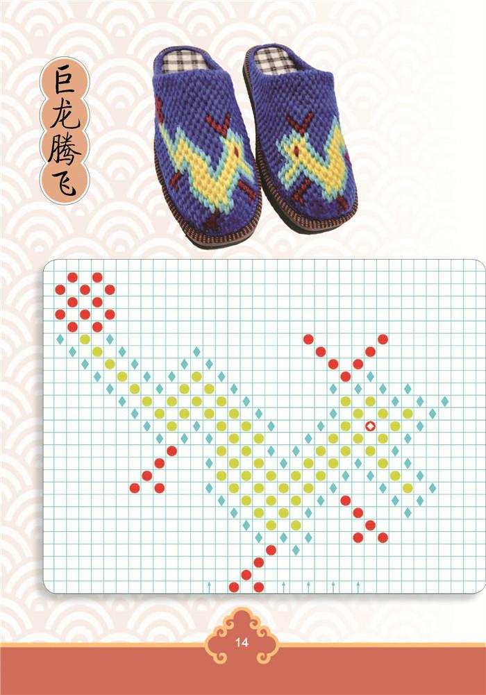 传统家居毛线钩鞋系列图书1~5 母子合作出版