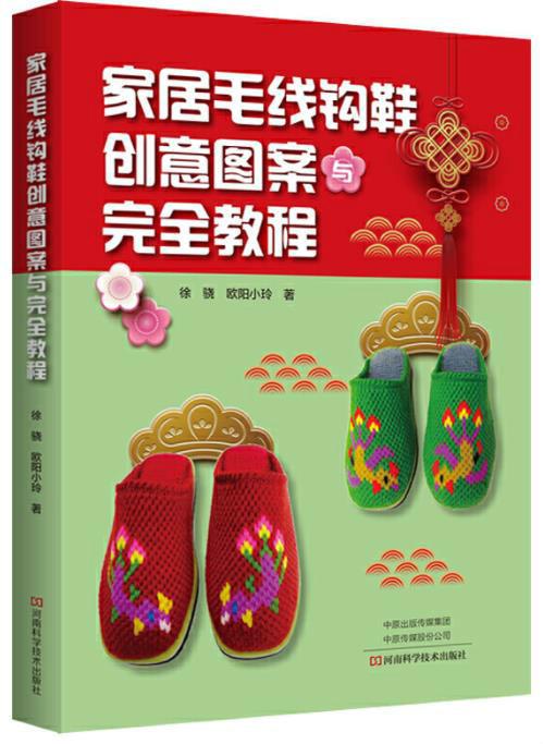 家居毛线钩鞋创意图案与完全教程