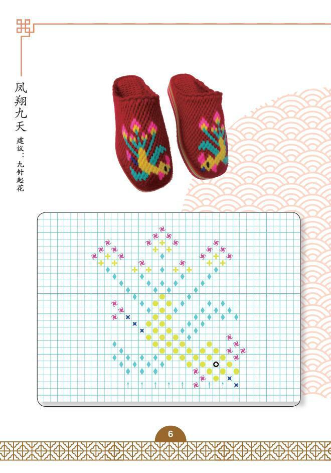 宝宝鞋花的钩法视频_传统家居毛线钩鞋系列图书1~5 母子合作出版-编织图书-编织人生