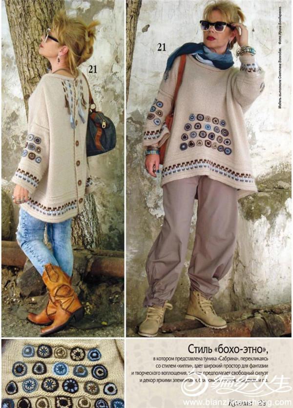 波西米亚风手编毛衣