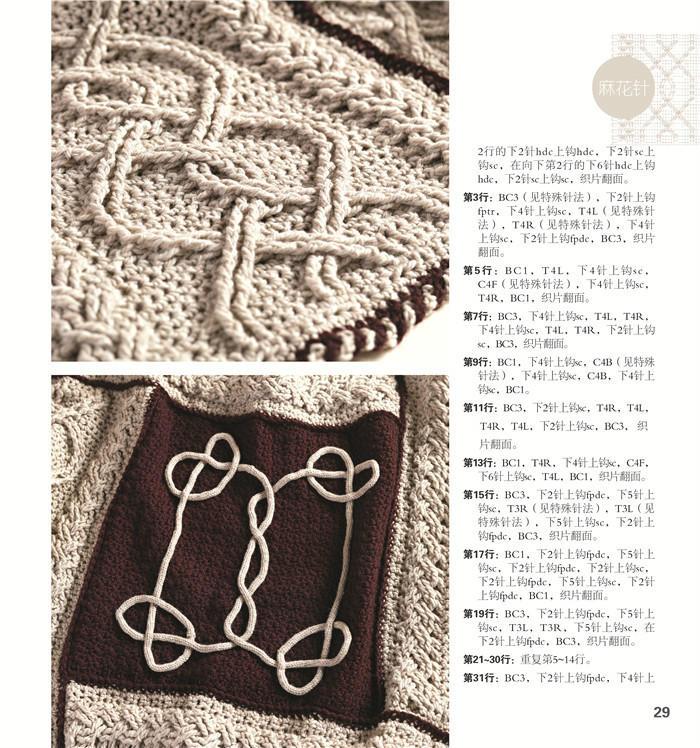 精美绝伦的居家毛毯钩织