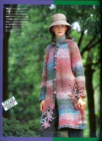 段染色女士钩织结合连帽大衣