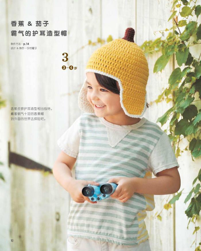 儿童钩针护耳帽