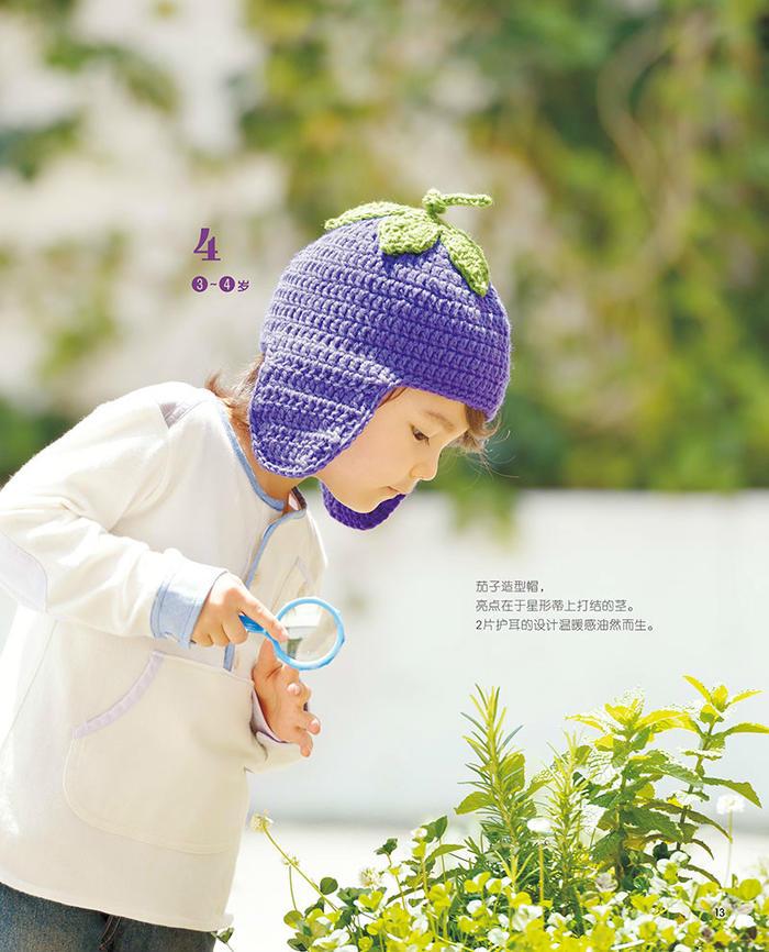 创意毛线水果帽
