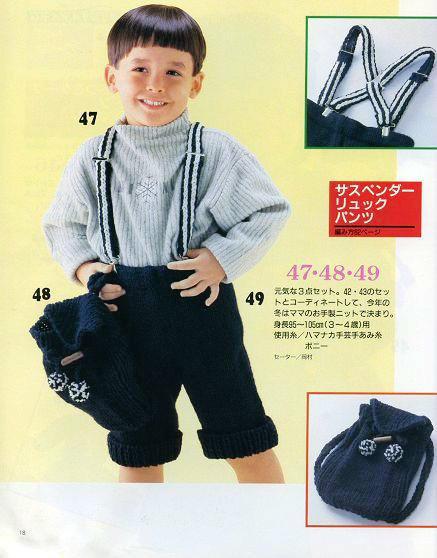 男童棒针背带裤
