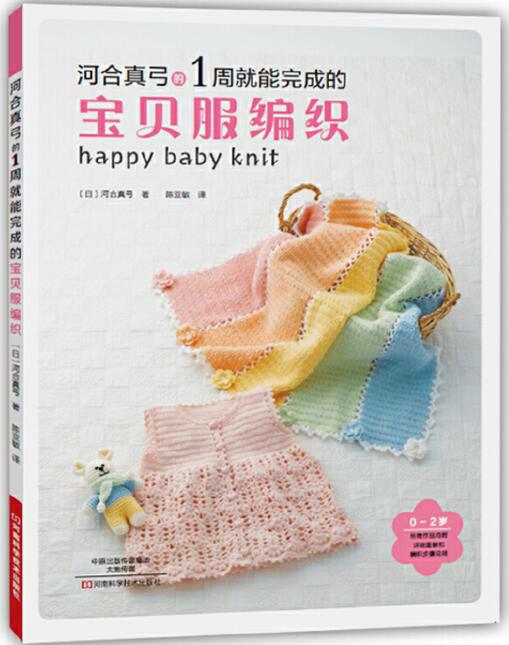 河合真弓的1周就能完成的宝贝服编织