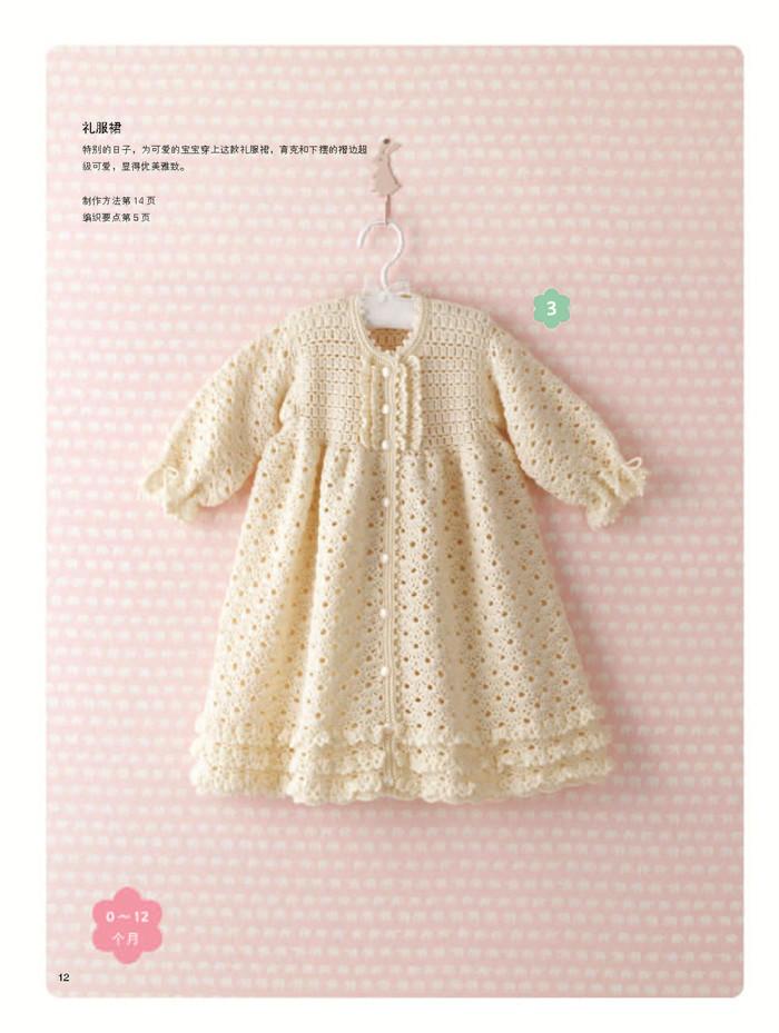 婴儿钩针礼服裙