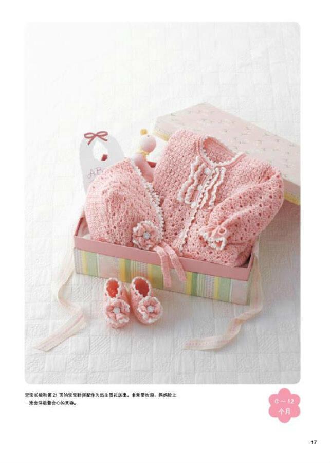手工编织婴儿服饰