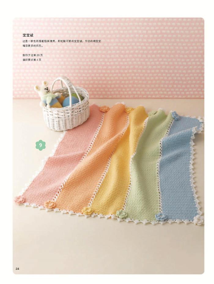 棒针宝宝毯