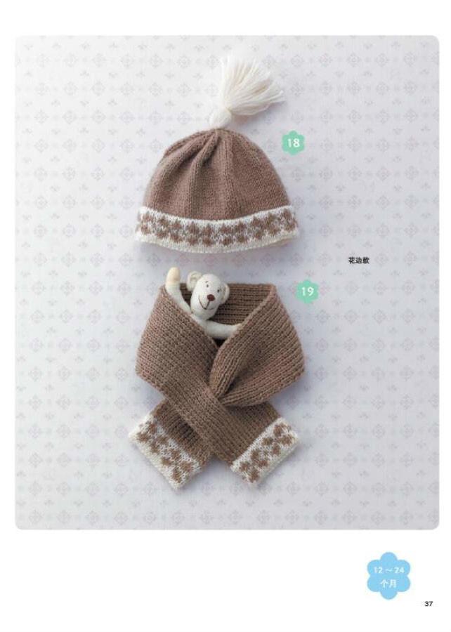 宝宝棒针围巾帽子