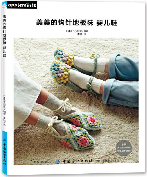 美美的钩针地板袜 婴儿鞋