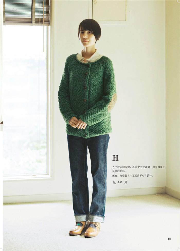 女士棒针毛衣