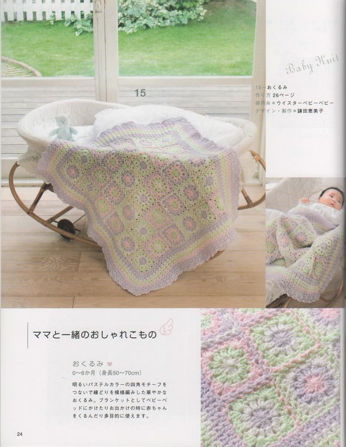 宝宝钩花方毯