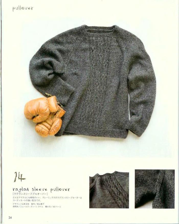 男士棒针插肩羊毛衫编织图解