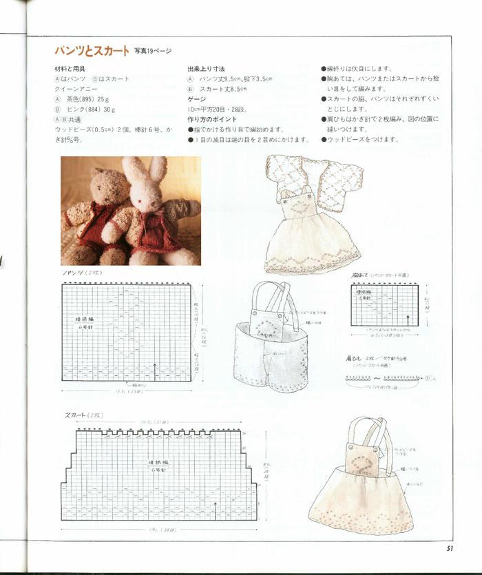 毛线编织娃娃毛衣 迷你编织棒针玩偶毛衣7款