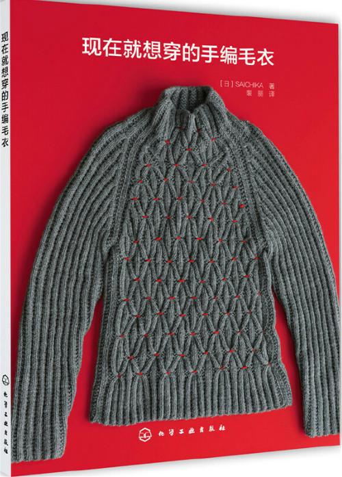 现在在就想穿的手编毛衣