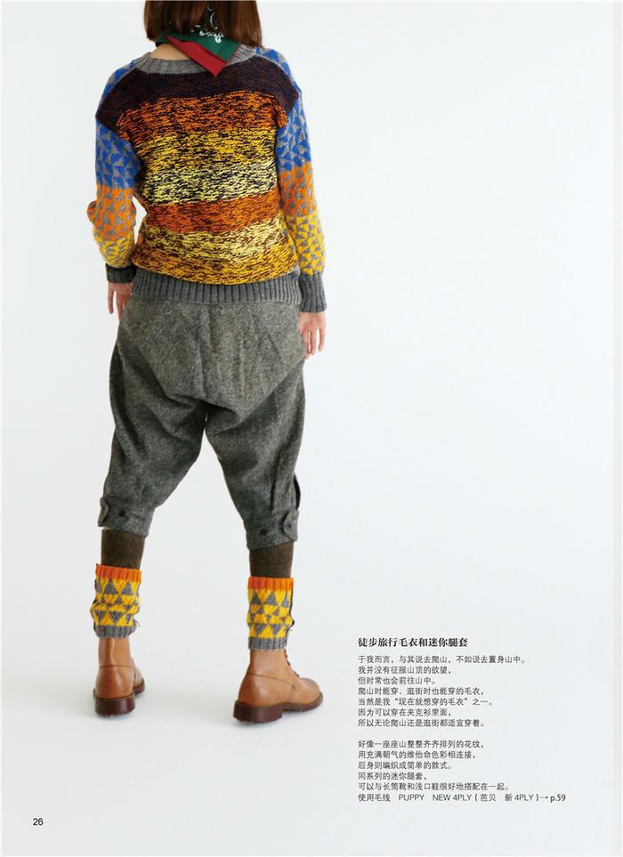 徒步旅行毛衣和迷你腿套