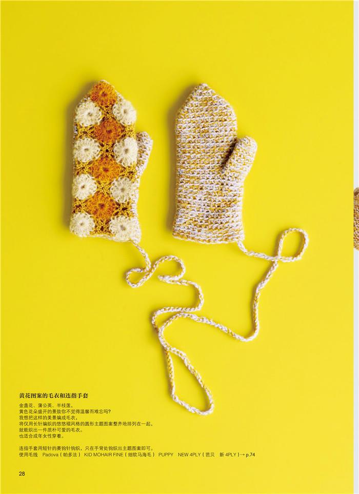 黄花图案的毛衣和连指手套
