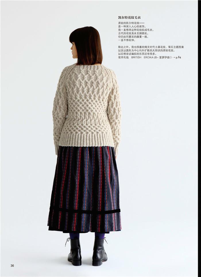 凯尔特花纹毛衣