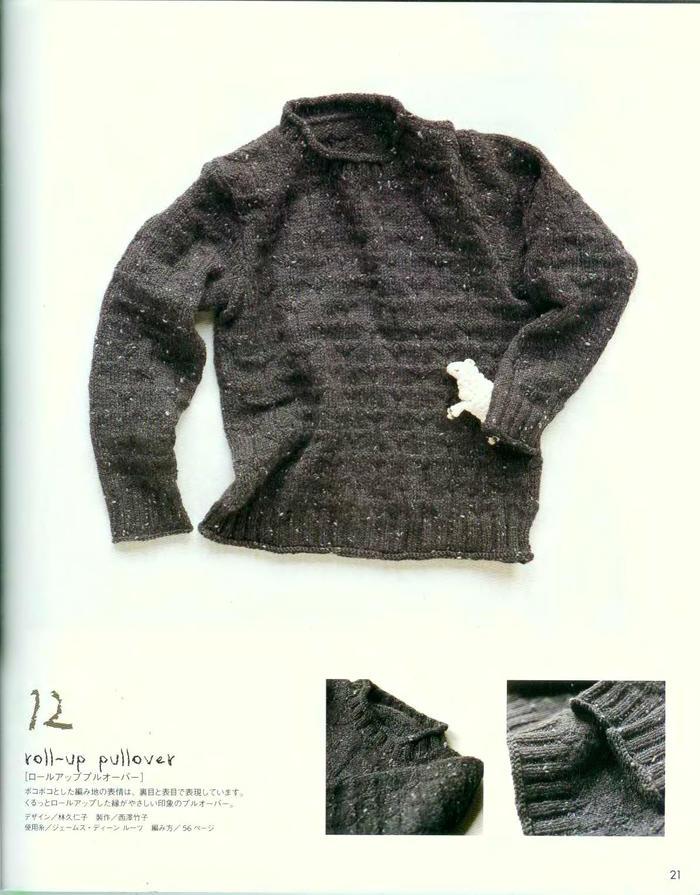 男士棒针羊毛衫