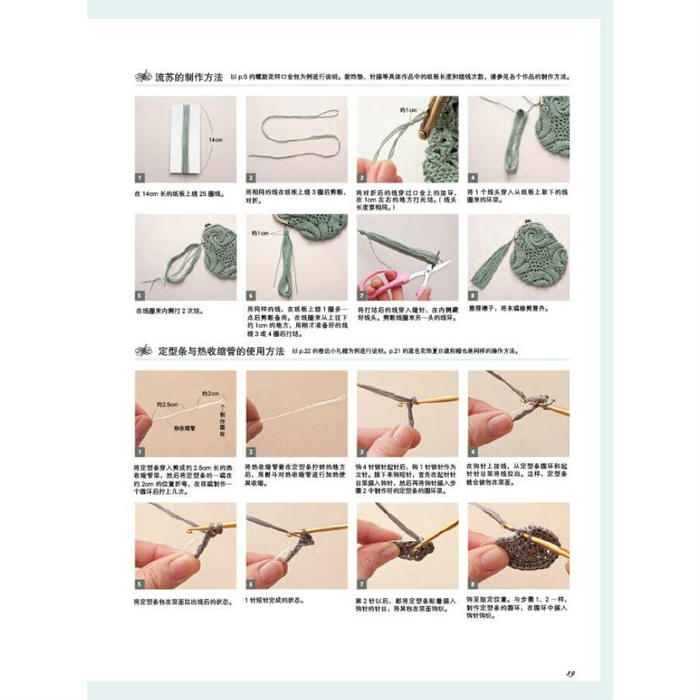 (低调的奢华)怀旧风钩针编织小物
