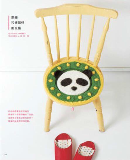 钩针熊猫坐垫