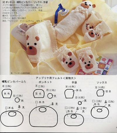 新生宝宝礼物 棒针婴儿服饰用品套装图解