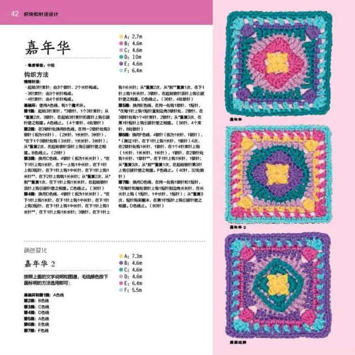 """色彩绚烂传统钩织花样与实例——祖母方格""""系列图书"""