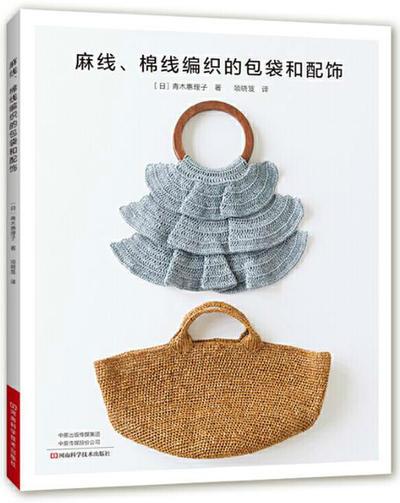 麻线、棉线编织的包袋和配饰
