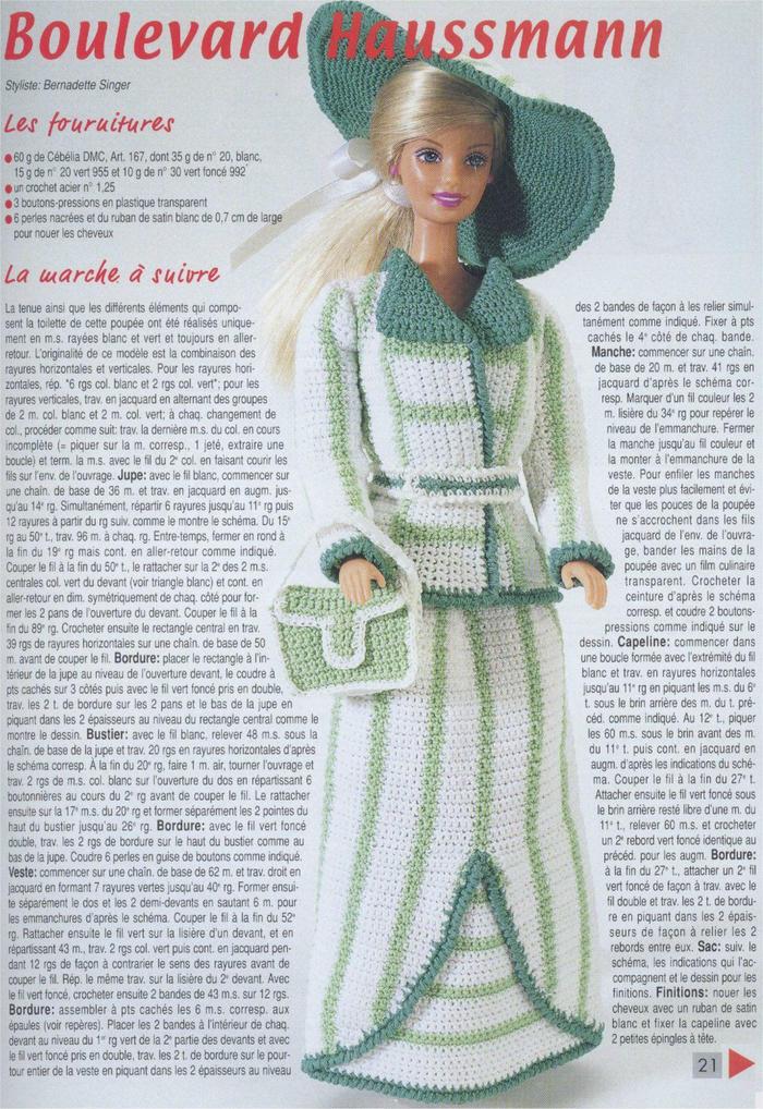 芭比钩针套裙