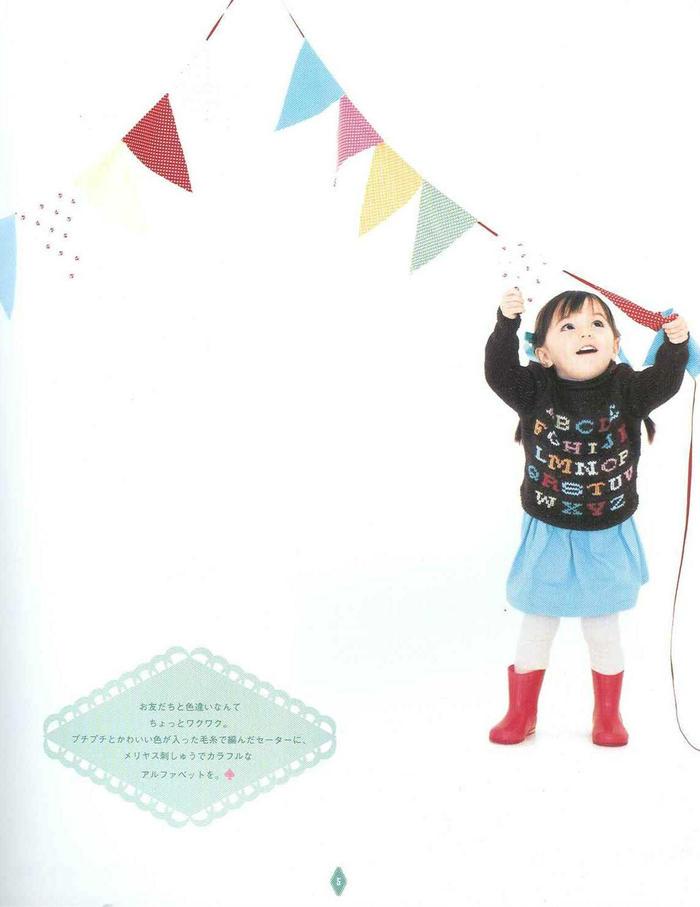 儿童刺绣图案棒针毛衣