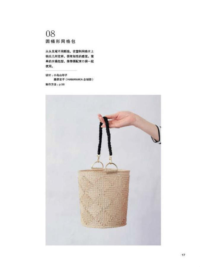 第一次也能学会的编织手作大牌包(2021出版)