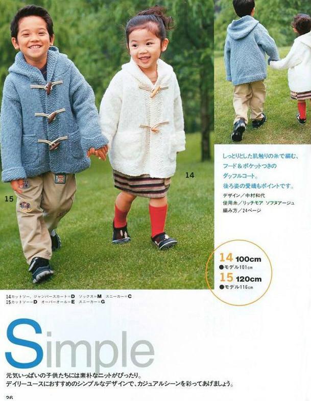 儿童棒针连帽开衫长袖毛衣
