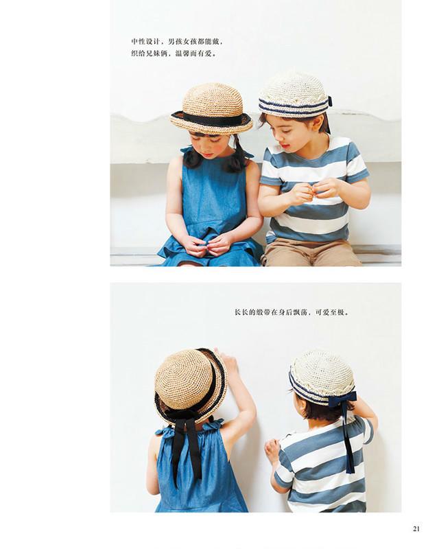 儿童钩针水手帽