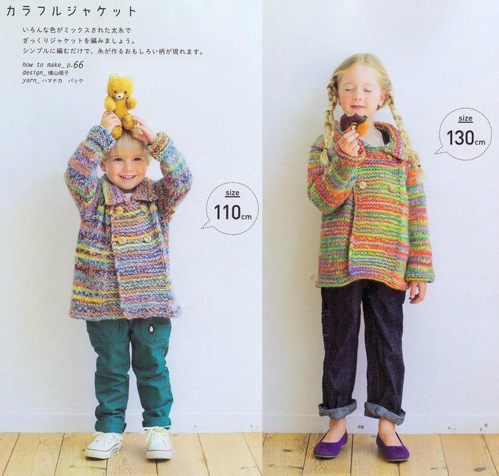 彩虹段染儿童棒针双排扣翻领开衫