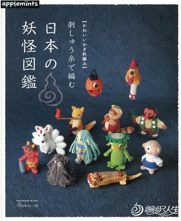 刺しゅう糸で編む日本の妖怪図鑑 かわいいかぎ針編み (Heart Warming Life Series)