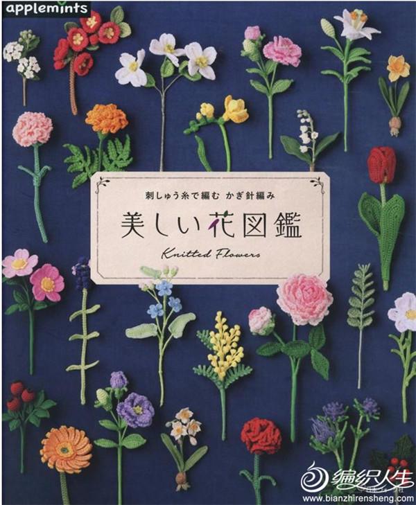 刺しゅう糸で編む かぎ針編み 美しい花図鑑