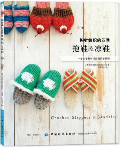 钩针编织的四季拖鞋&凉鞋 一年四季都可以用到的手编鞋
