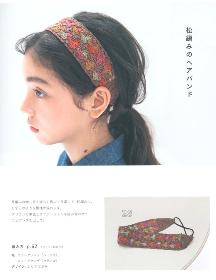 女童钩针发带