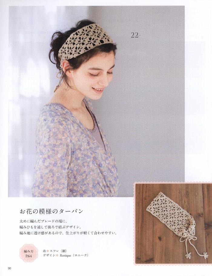 钩针蕾丝发带