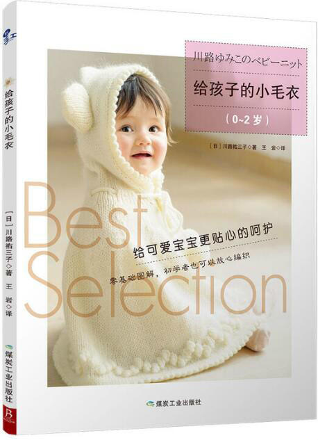 给孩子的小毛衣(0~2岁) 川路祐三子作品集
