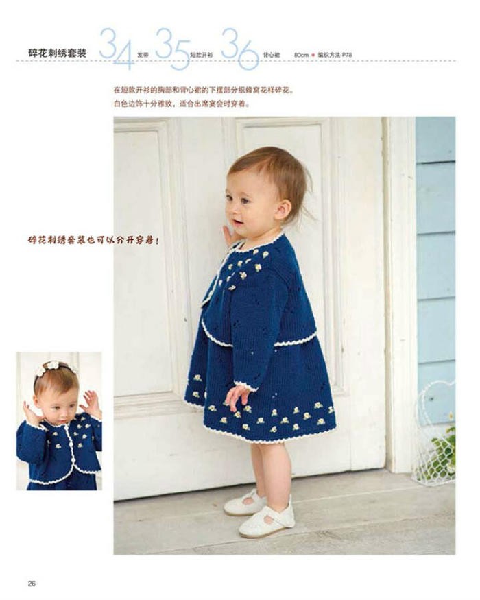 手工编织儿童套裙