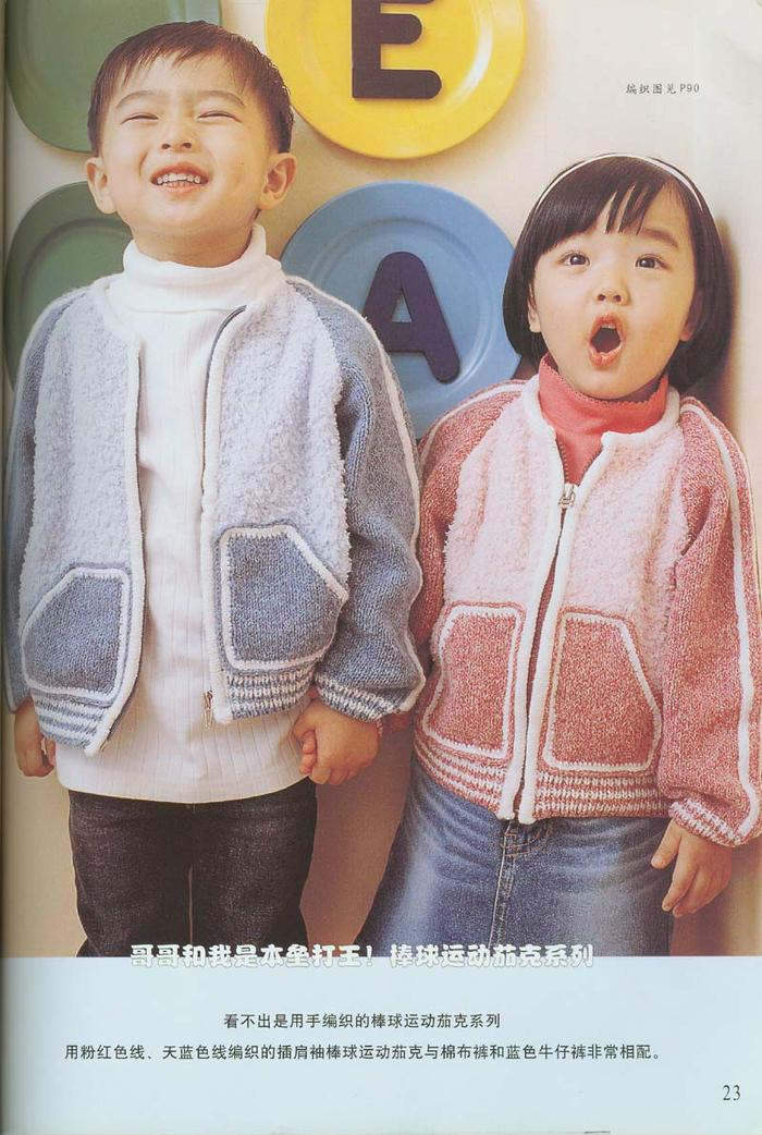 儿童棒针球服式开衫
