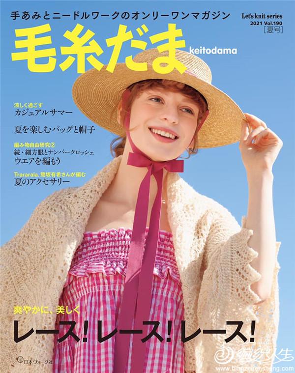毛糸だま2021夏号vol.190