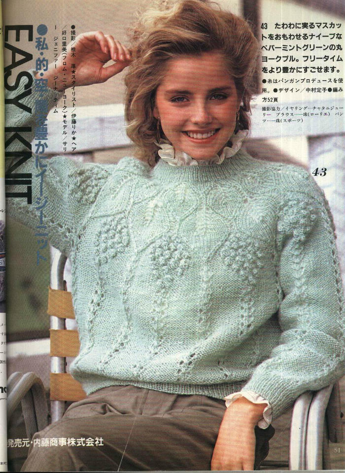 女士棒针叶子花育克圆肩毛衣