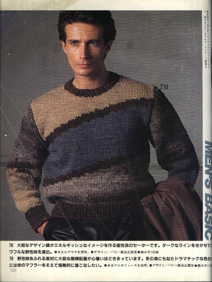 男士棒针套头毛衣