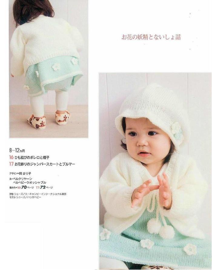 棒针宝宝毛衣4件套