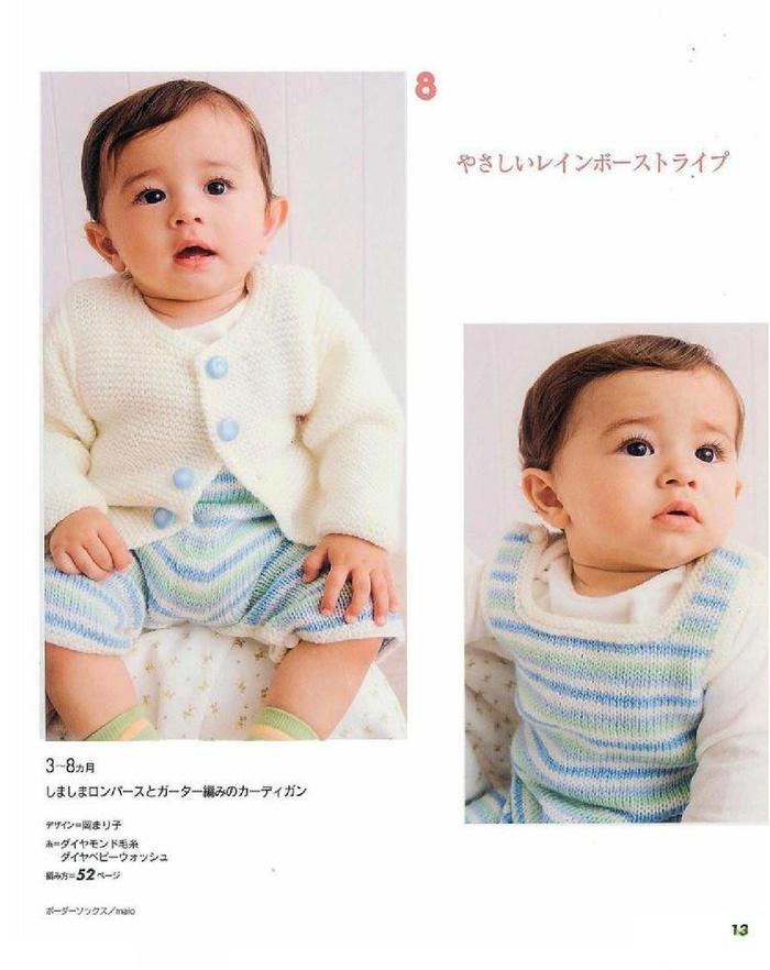 棒针宝宝毛衣套装