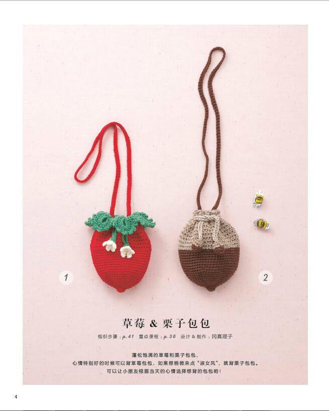 钩针草莓松果包包