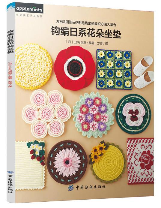 钩编日系花朵坐垫(1)